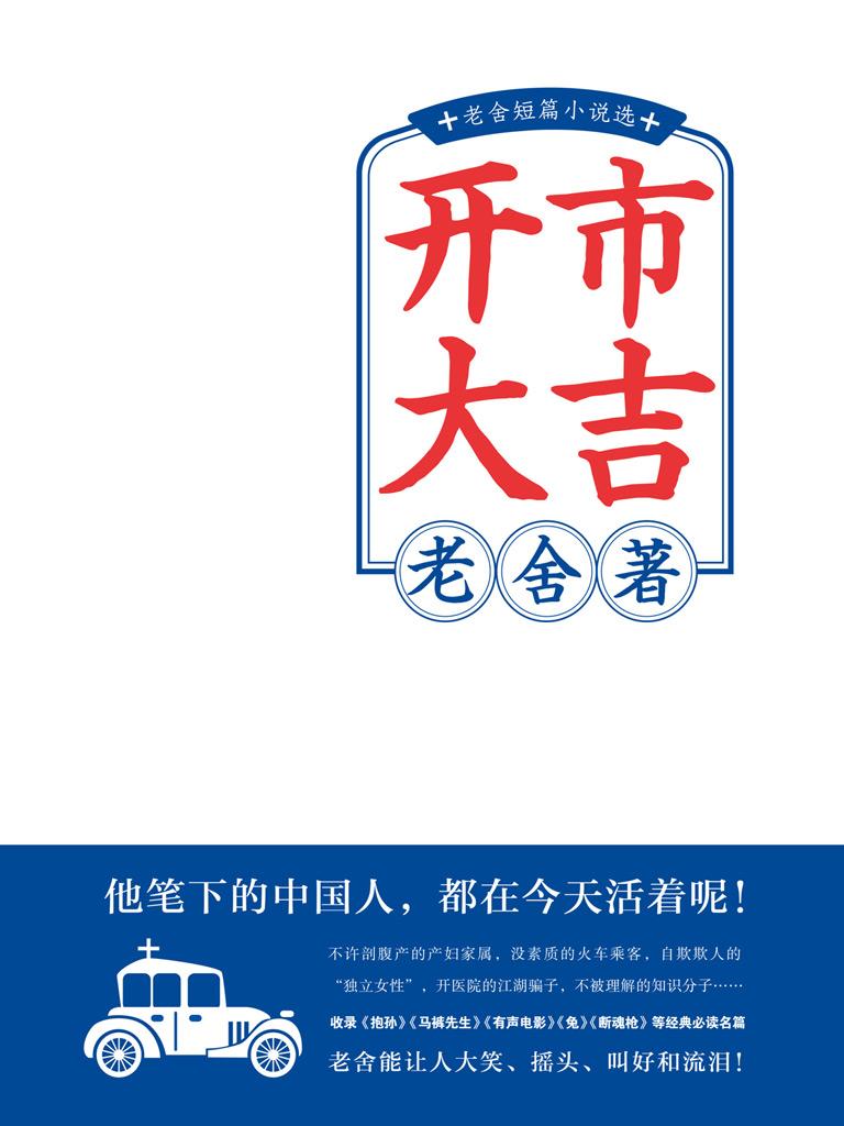 開市大吉:老舍短篇小說選