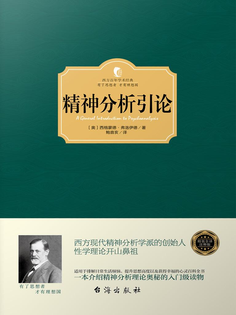 精神分析引论(西方百年学术经典)