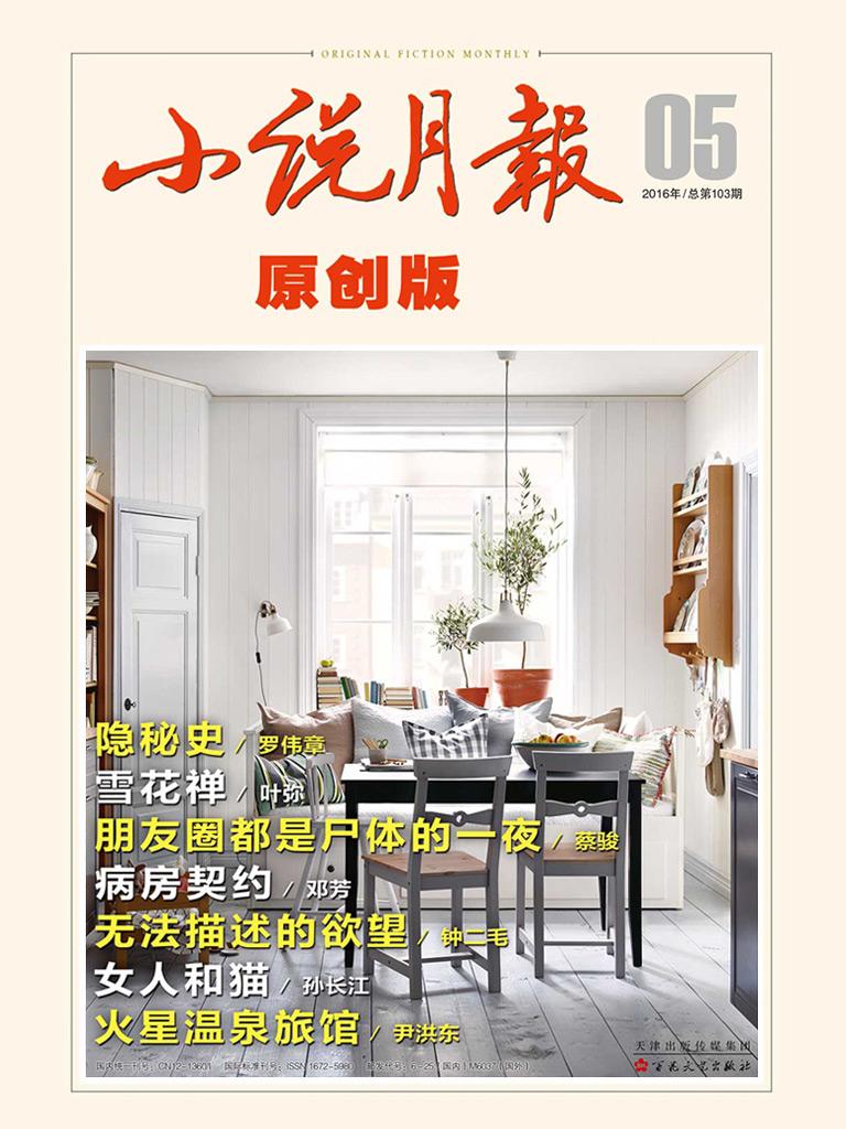 小说月报·原创版(2016年第5期)