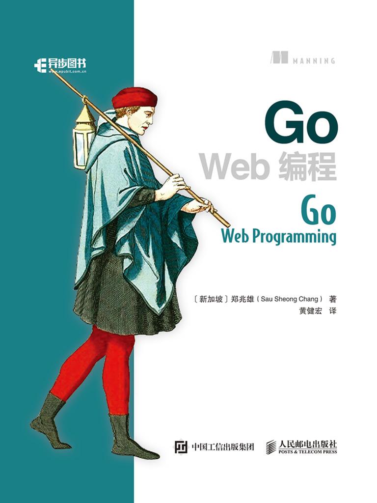 Go Web编程(黄健宏译)