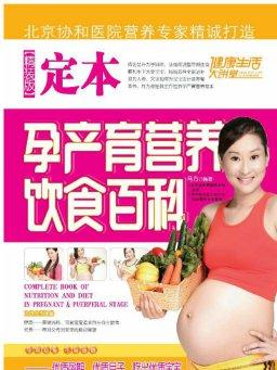 定本孕产育营养饮食百科