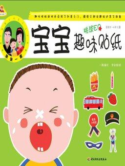 宝宝趣味贴纸(适合3~6岁儿童)
