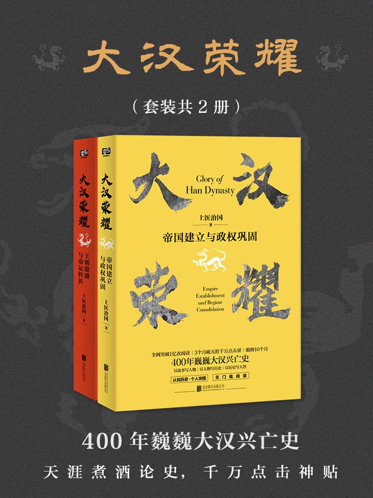 大汉荣耀(共二册)