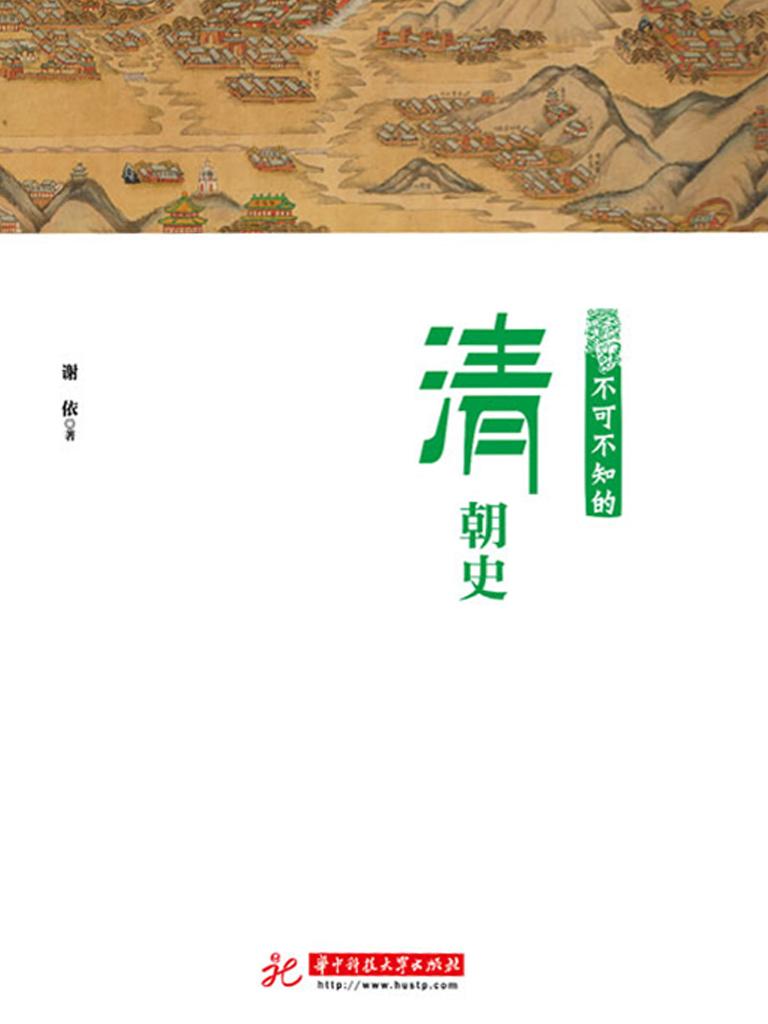不可不知的清朝史