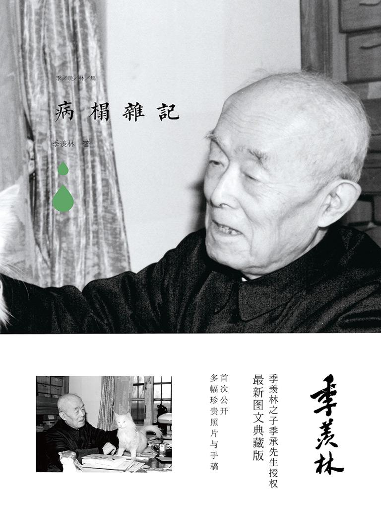 病榻杂记(图文典藏版)