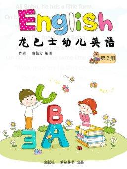 龙巴士幼儿英语:第2册(纯英文版)