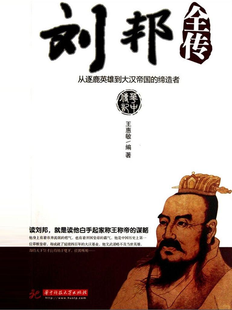 刘邦全传:从逐鹿英雄到大汉帝国的缔造者