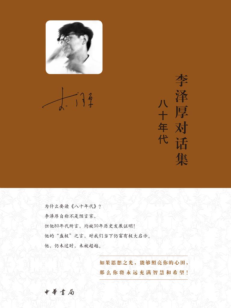 李泽厚对话集·八十年代
