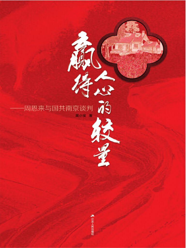 赢得人心的较量:周恩来与国共南京谈判