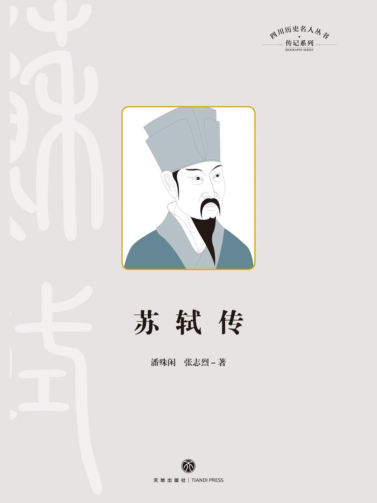苏轼传(四川历史名人丛书)