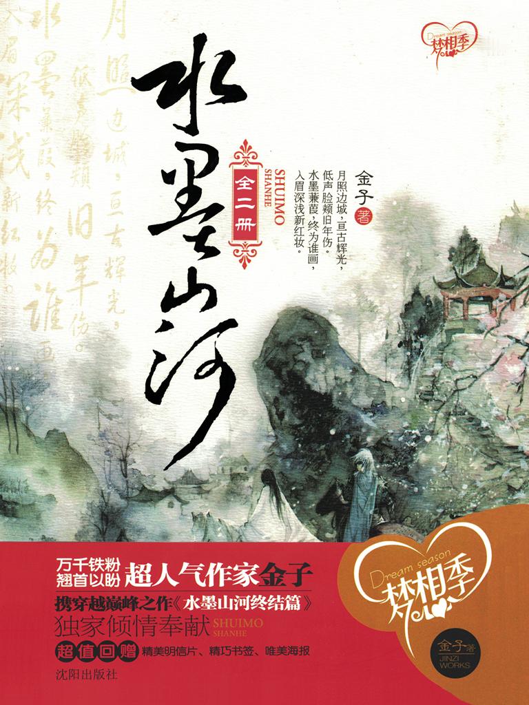 水墨山河(全二册)