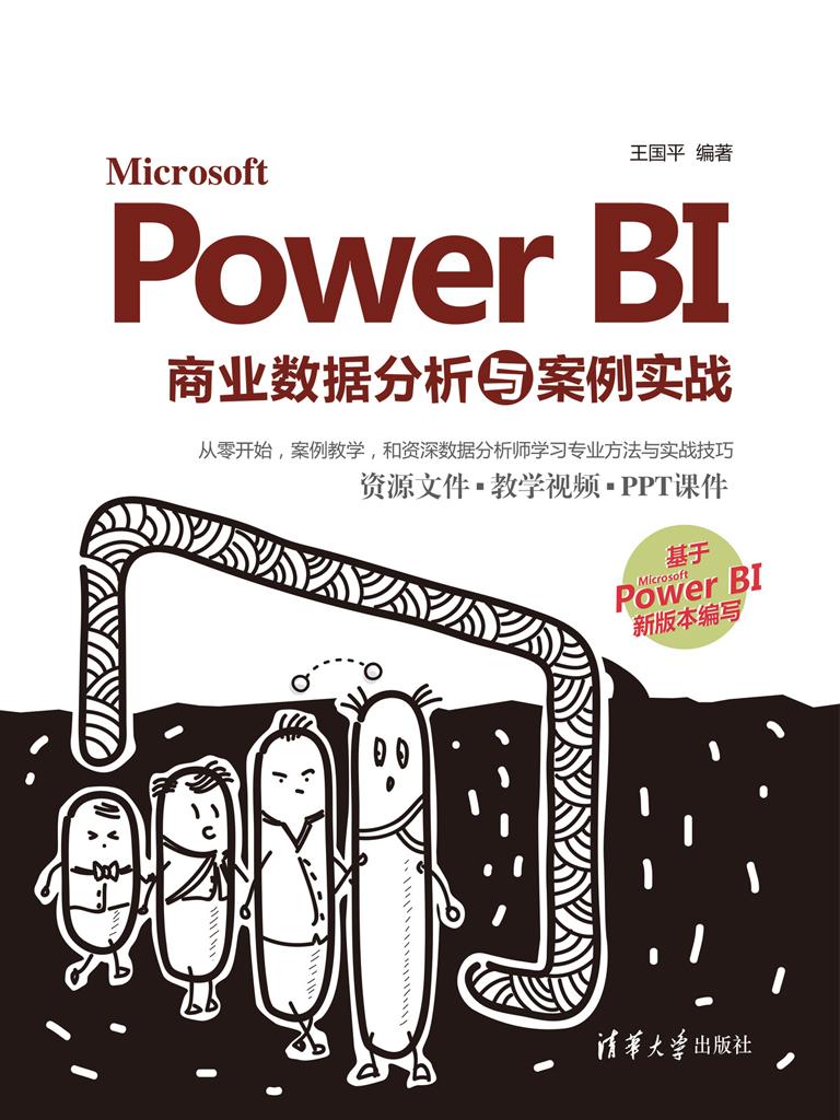 Microsoft Power BI商业数据分析与案例实战