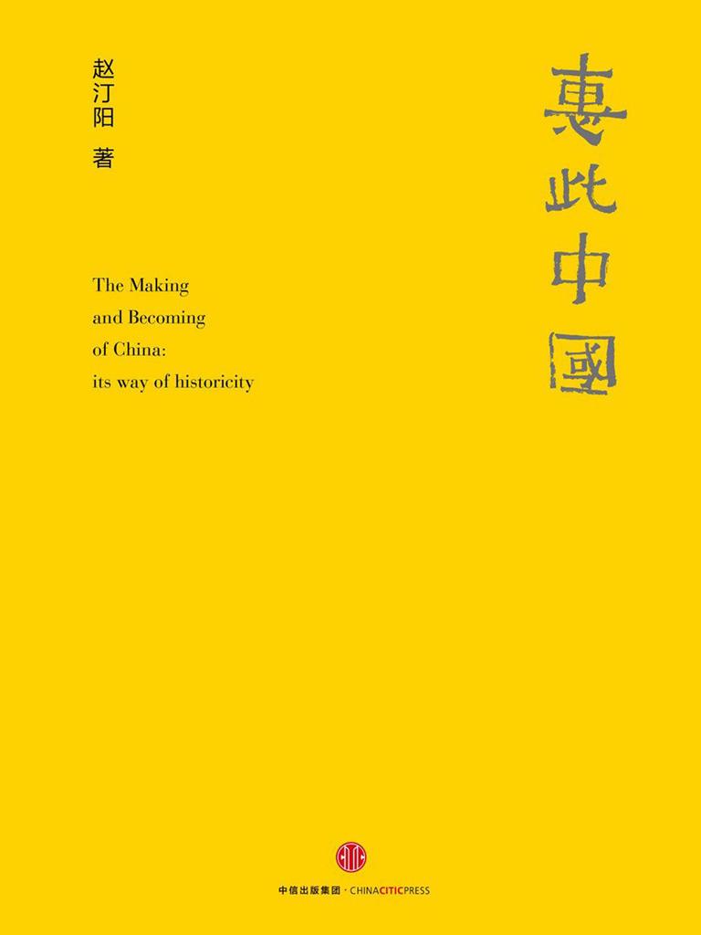 惠此中国:作为一个神性概念的中国