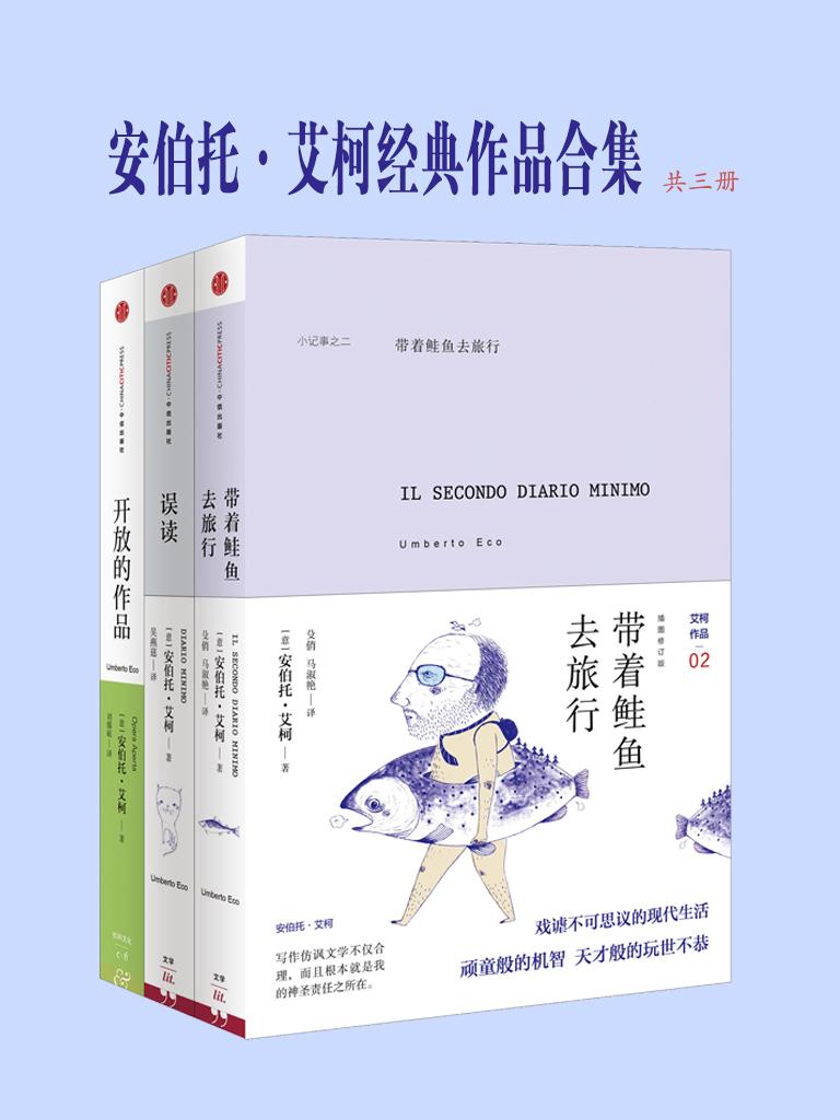 安伯托·艾柯經典作品合集(共三冊)