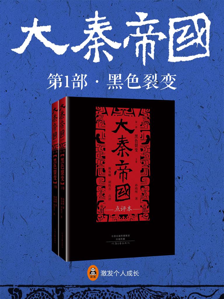 大秦帝国·点评本:第一部《黑色裂变》(共2册)