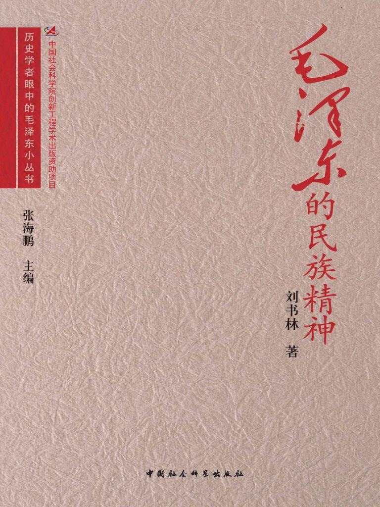 毛泽东的民族精神