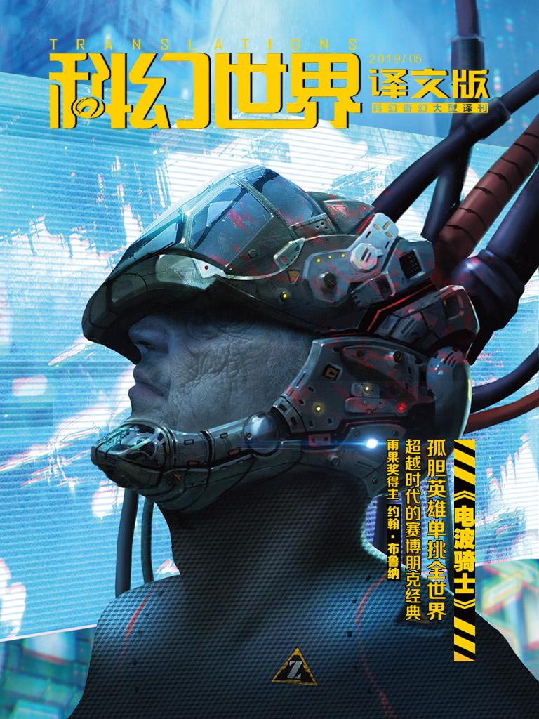 科幻世界·譯文版(2019年5月)