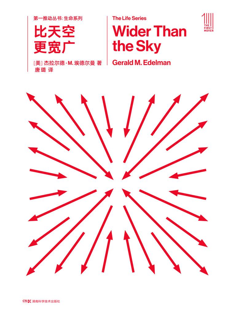 比天空更宽广(新版 第一推动丛书·生命系列)