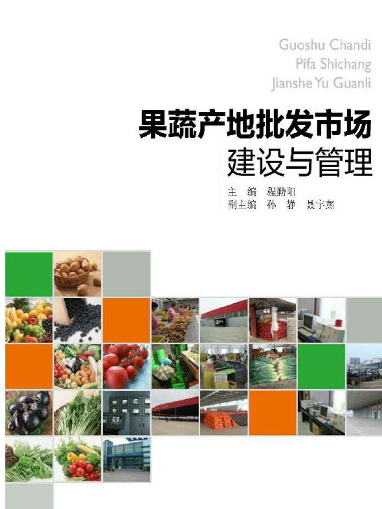 果蔬产地批发市场建设与管理