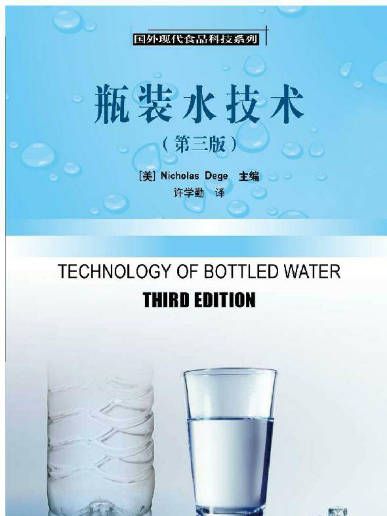 国外现代食品科技系列:瓶装水技术(第三版)
