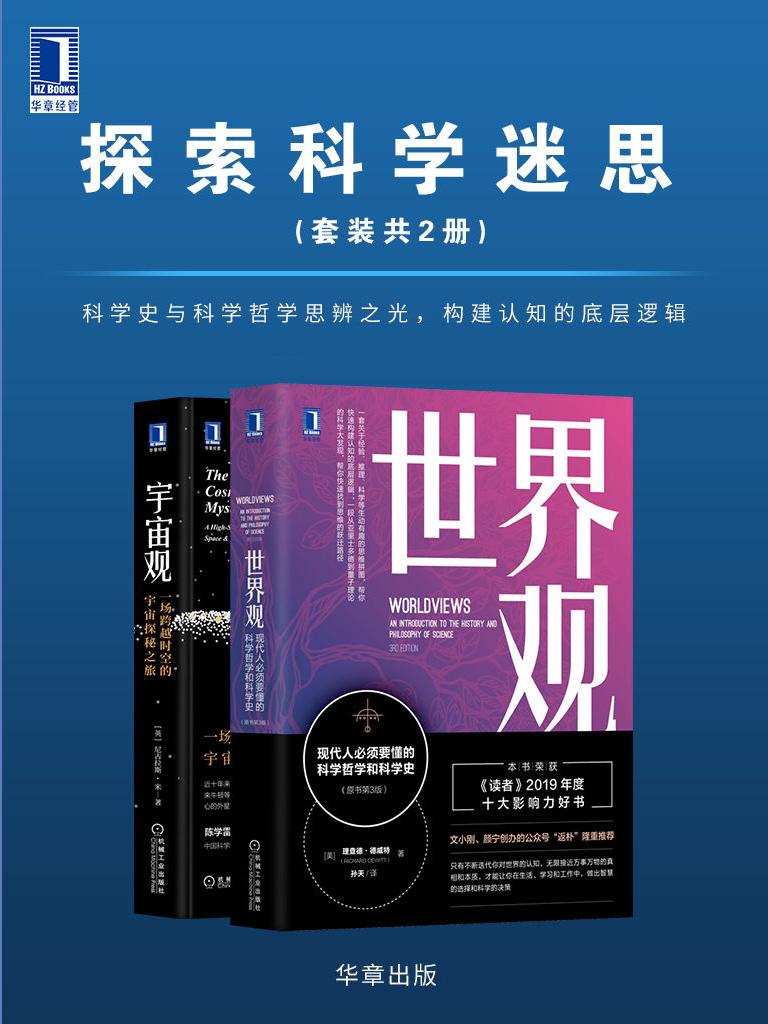 探索科学迷思(套装共2册)