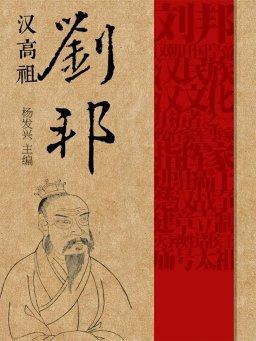 汉高祖刘邦(世界伟人传记丛书)