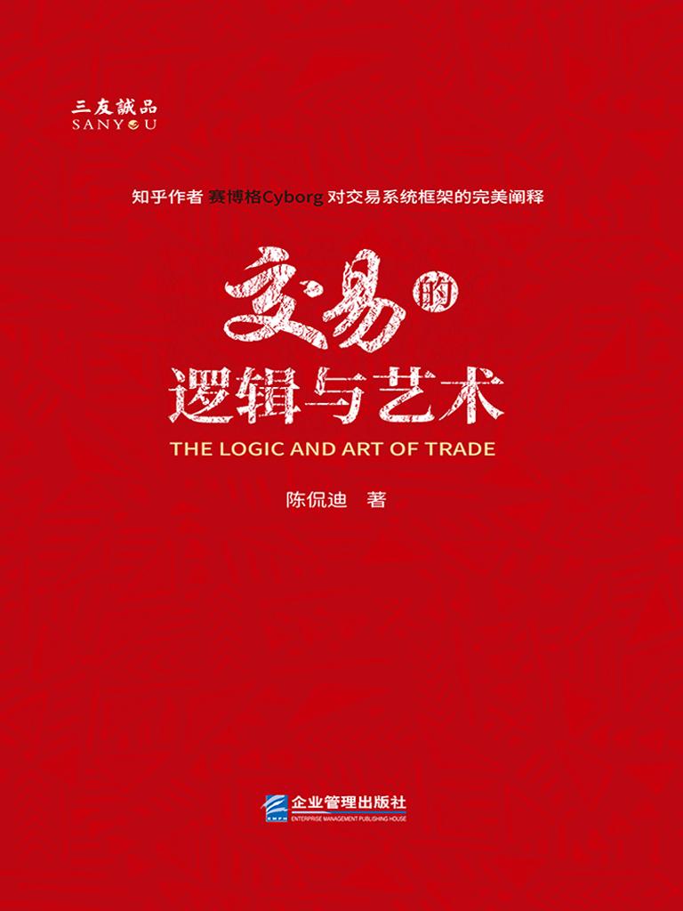 交易的逻辑与艺术