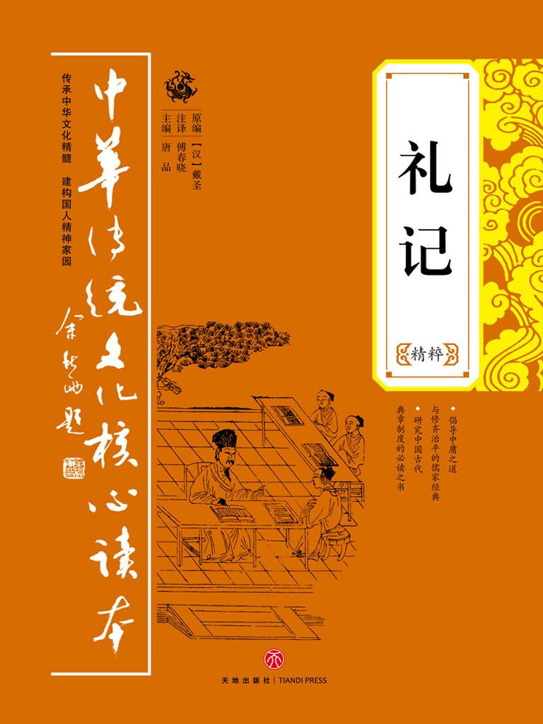 礼记精粹(中华传统文化核心读本)