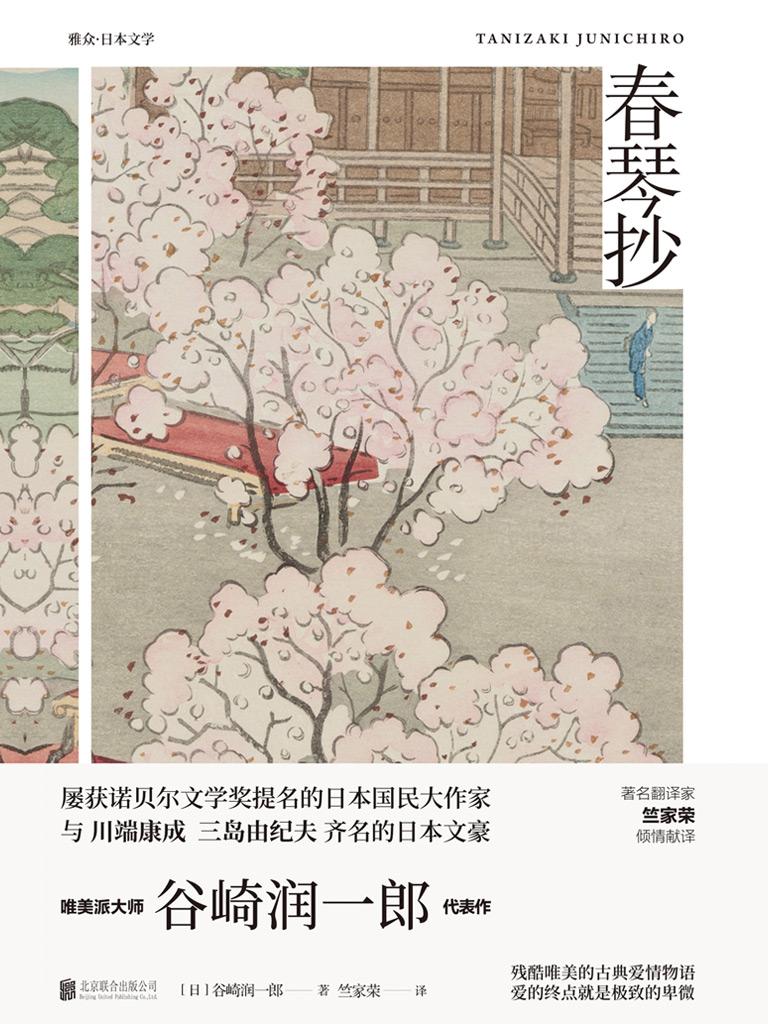 春琴抄(唯美派文学大师系列)
