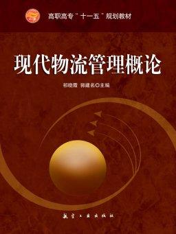现代物流管理概论(祁晓霞等 著)