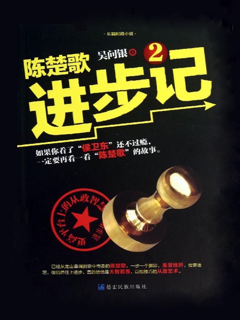 陈楚歌进步记 2