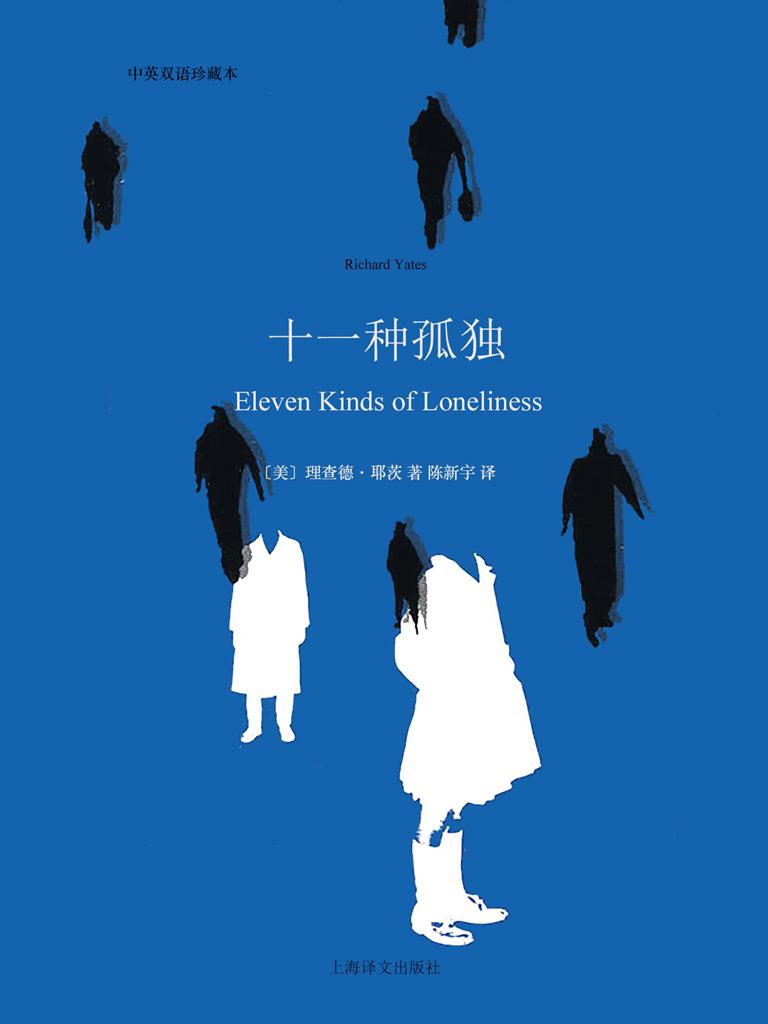 十一种孤独(中英双语珍藏本)