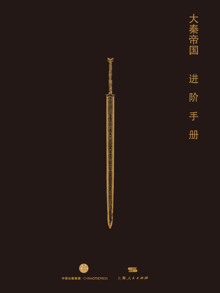 大秦帝国进阶指南