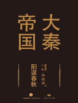 大秦帝国 4:阳谋春秋(全新修订进阶版 上)