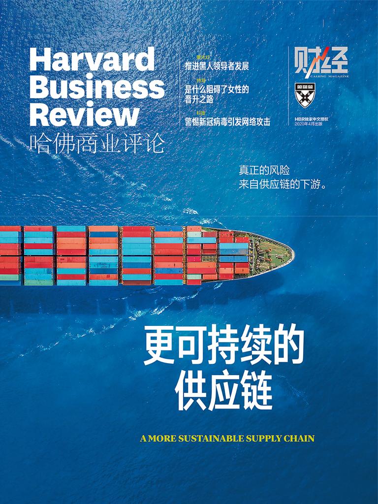 更可持续的供应链(《哈佛商业评论》2020年第4期)