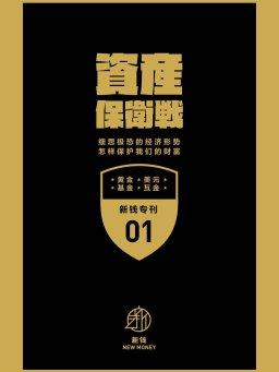 资产保卫战(新钱专刊01)