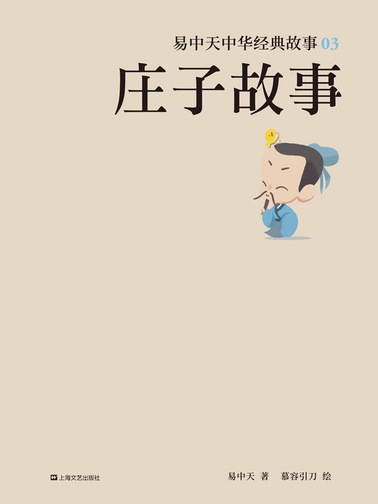 易中天中华经典故事 03:庄子故事
