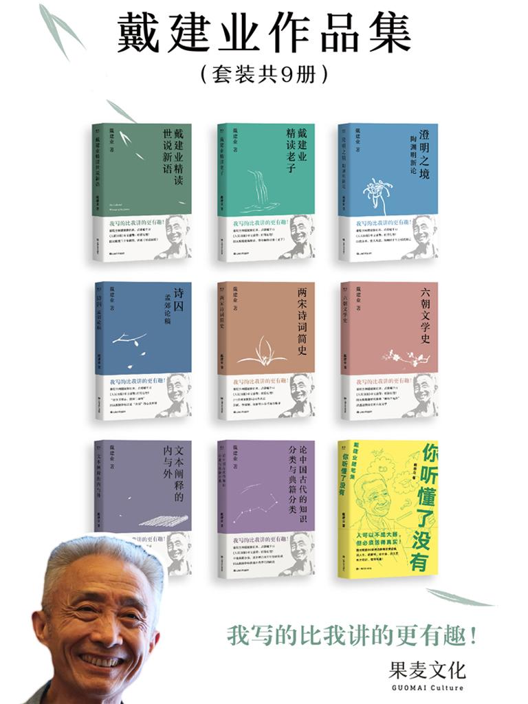戴建业作品集(共九册)