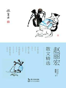 赵丽宏散文精选(长江文艺版)