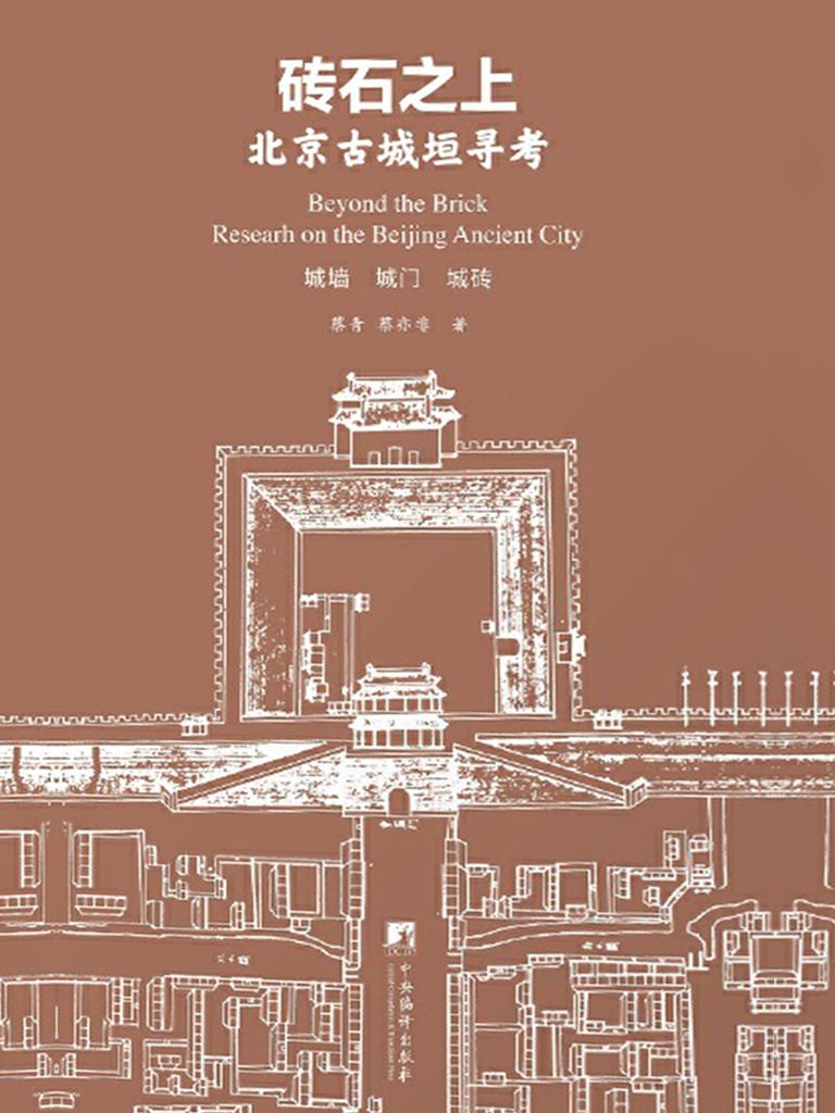 砖石之上:北京古城垣寻考