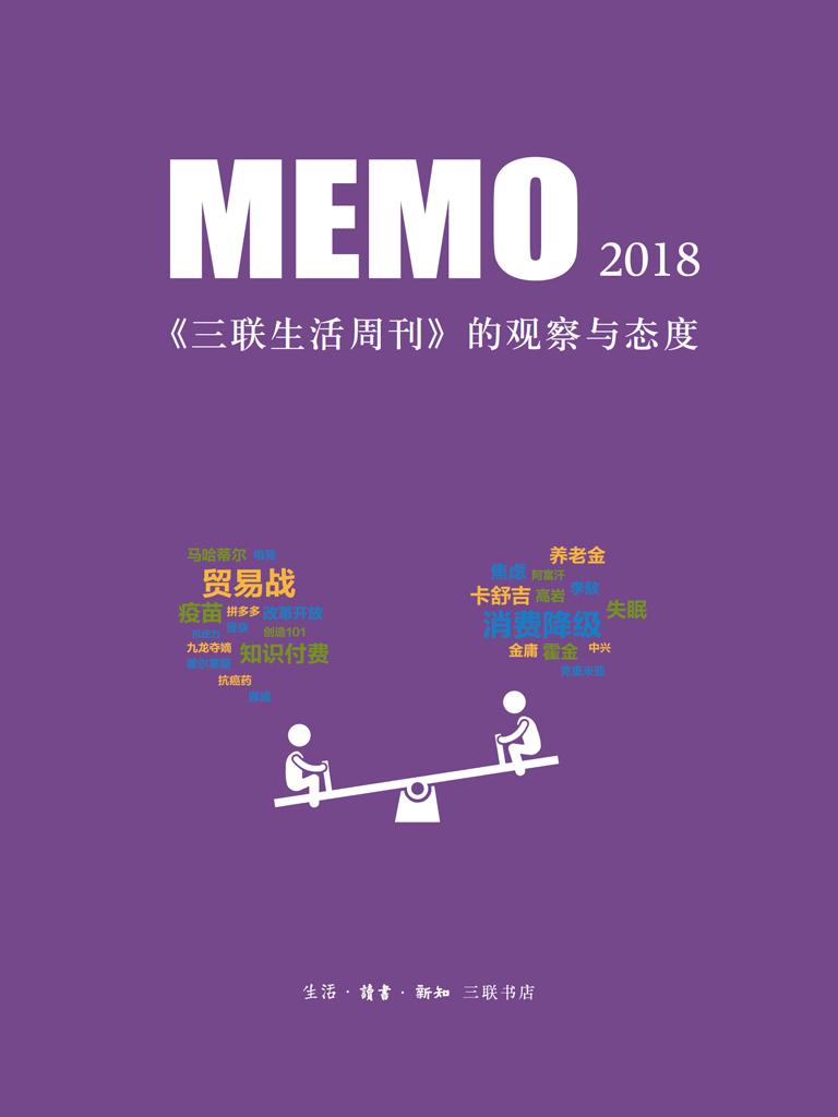 MEMO2018:《三聯生活周刊》的觀察與態度