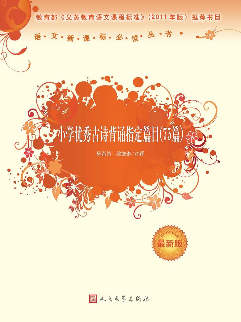 小学优秀古诗背诵指定篇目(75篇 语文新课标必读丛书最新版)