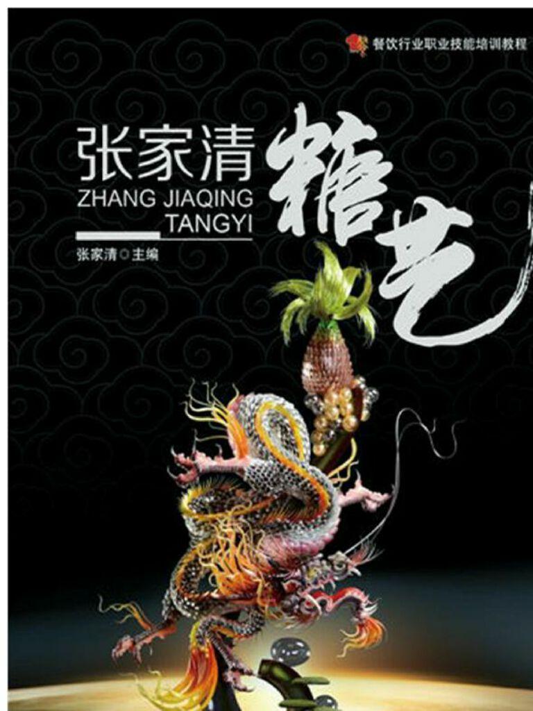 餐饮行业职业技能培训教程·张家清糖艺