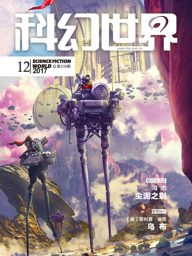 科幻世界·2017年第12期