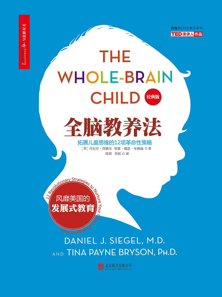 全脑教养法(经典版)