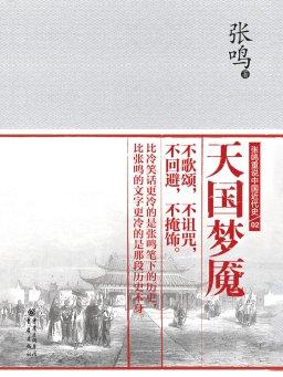 张鸣重说中国近代史 2:天国梦魇