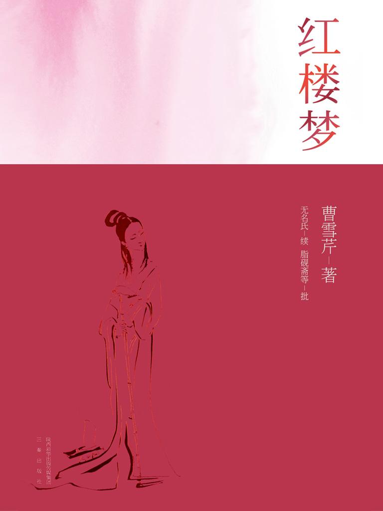 红楼梦(全二册 果麦经典)