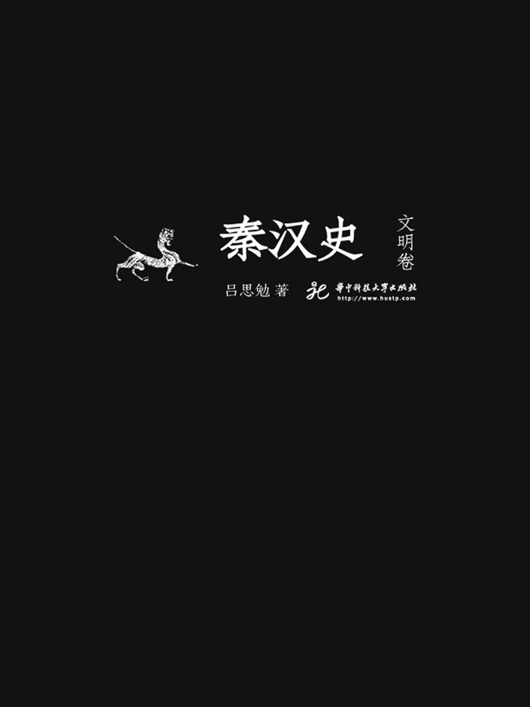 秦汉史·文明卷(吕思勉文丛)