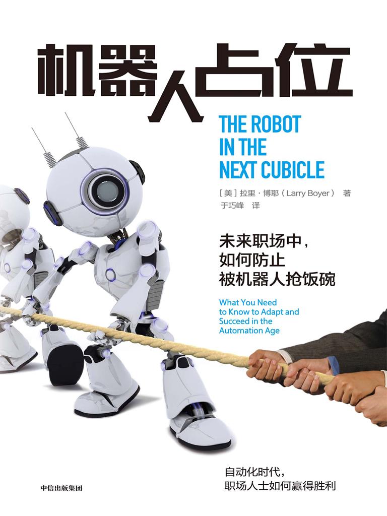 機器人占位:未來職場中,如何防止被機器人搶飯碗