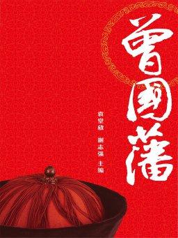 曾国藩家书(中华国学经典)